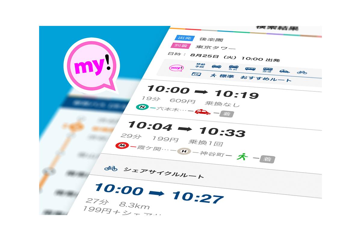 『東京メトロ my!アプリ』にマルチモーダルルート検索機能を提供