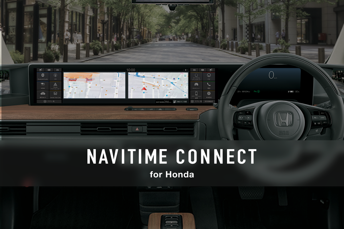 「Honda e」での移動をサポートする Honda アプリセンター向け『NAVITIME CONNECT for Honda』を提供