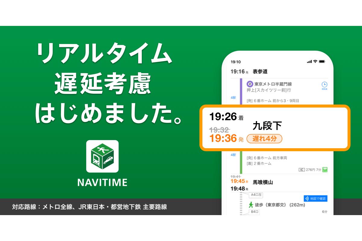 『NAVITIME』リアルタイムな列車遅延を考慮したルート検索が可能に
