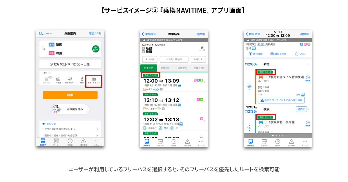 乗換NAVITIME_サービスイメージ_赤線入.png