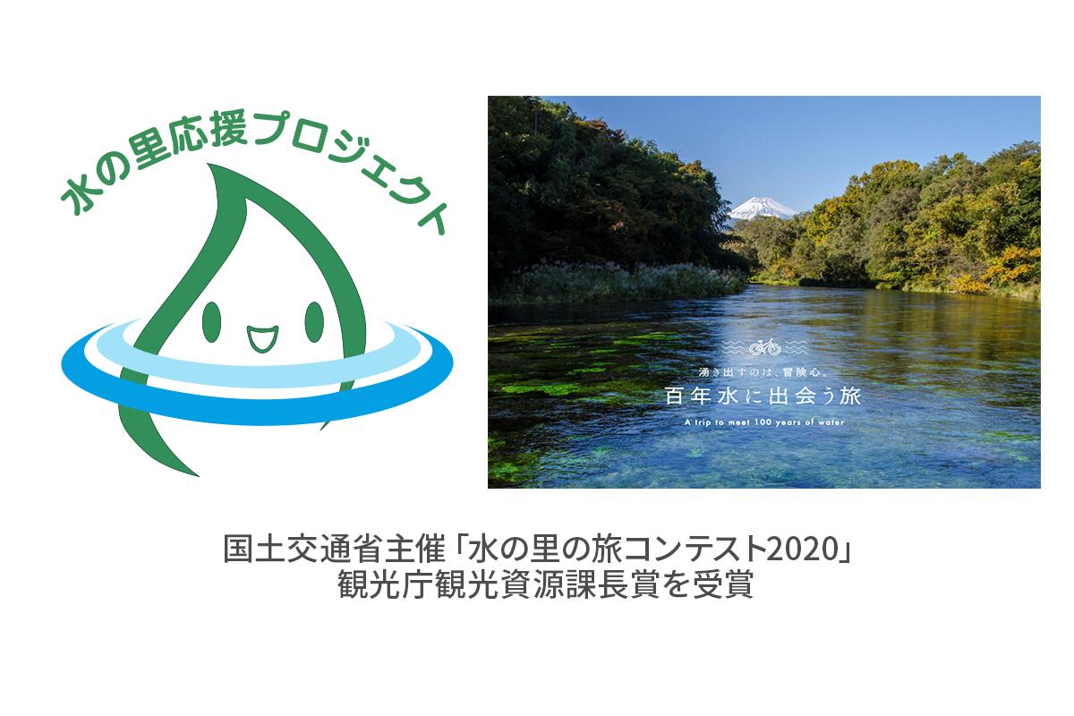 国土交通省主催「水の里の旅コンテスト2020」、観光庁観光資源課長賞を受賞