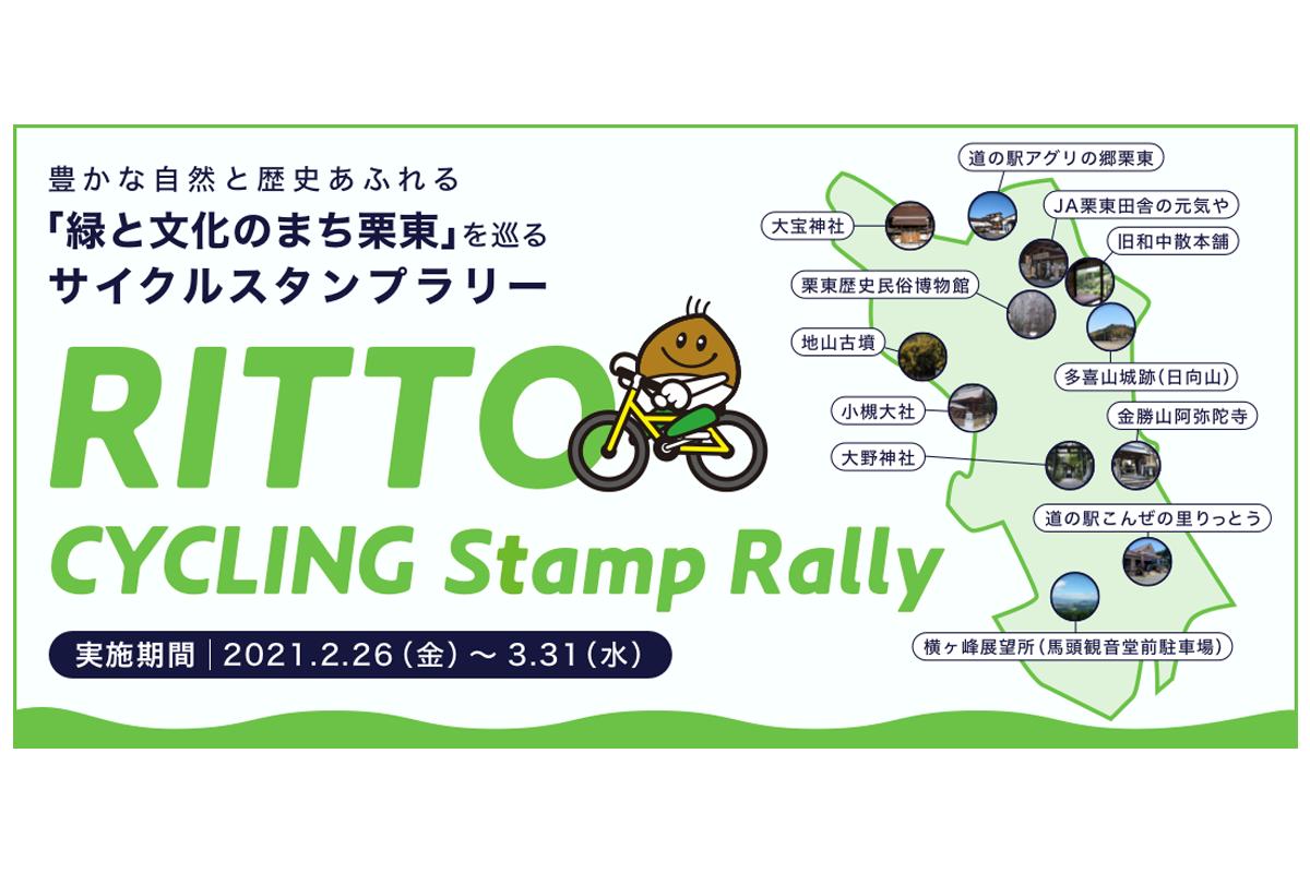 滋賀県栗東市において、デジタルサイクルスタンプラリーを実施