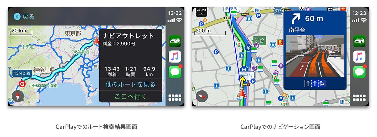 サイト掲載用_CarPlay画面.png