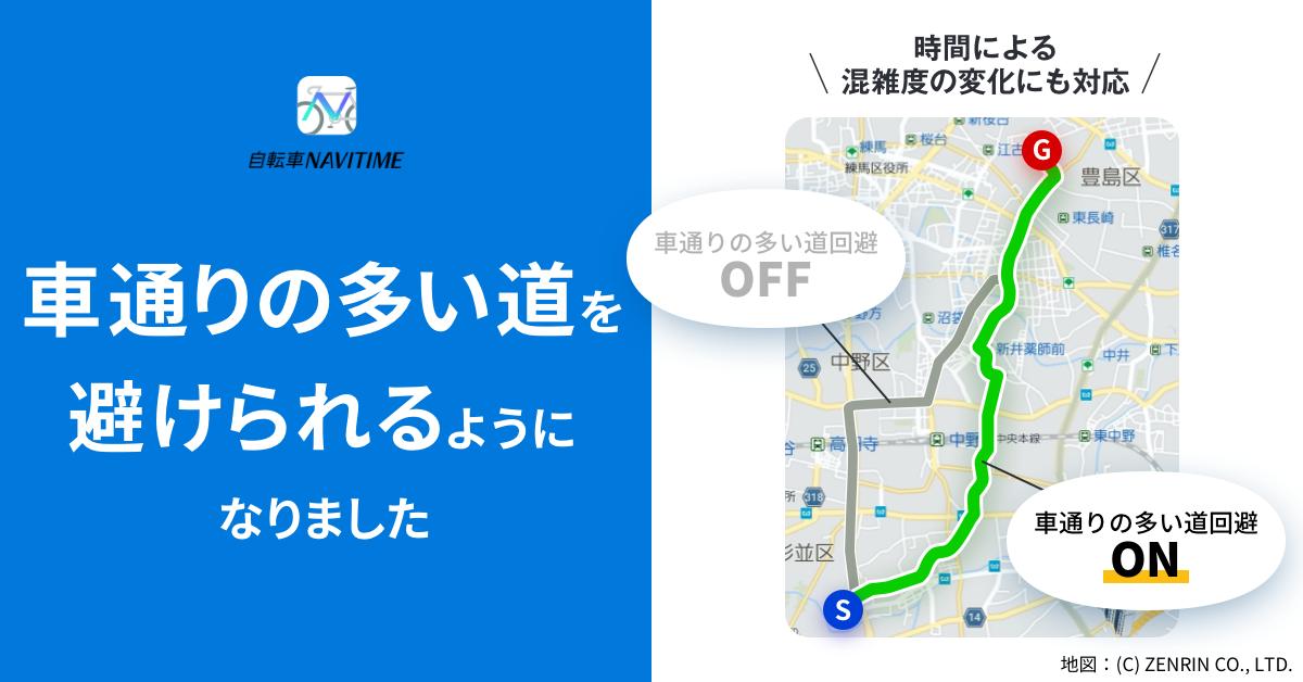 202104 車通りの多い道回避 (1).png