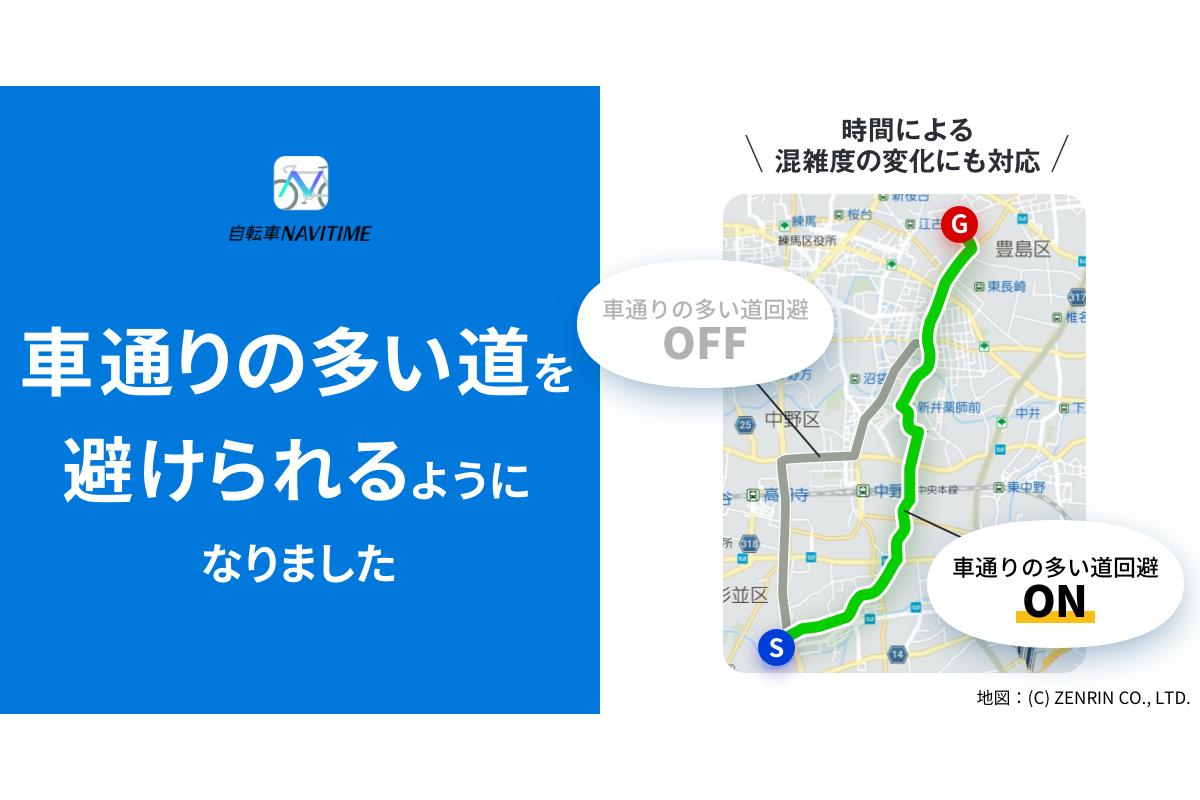 『自転車NAVITIME』ルート検索時に、車通りの多い道を回避可能に