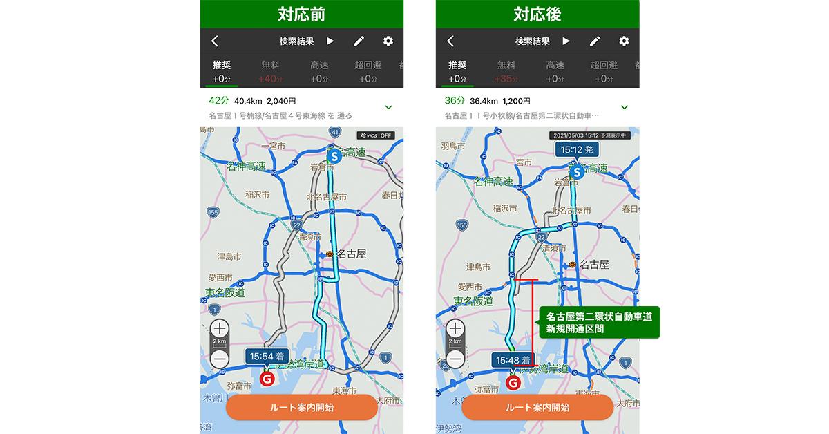 名古屋第二環状自動車道_イメージ画像.png