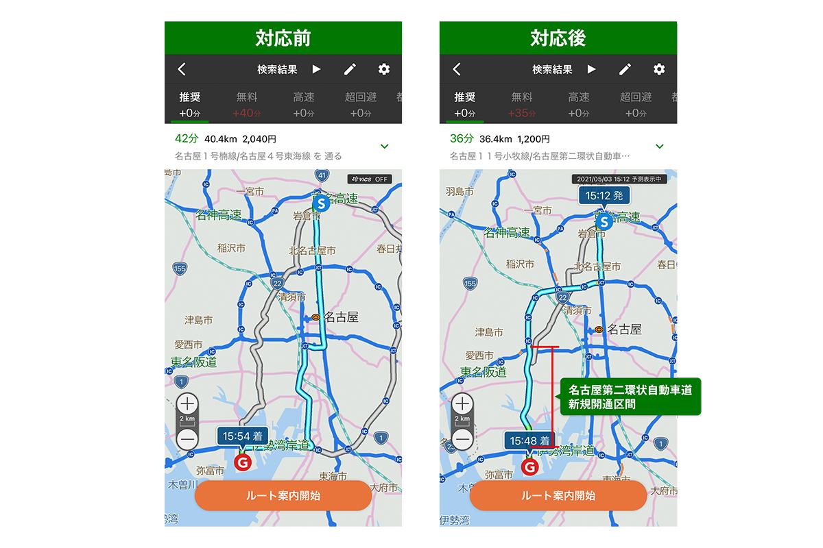 5月1日開通の名古屋第二環状自動車道(名古屋西JCT~飛島JCT)に開通前から対応