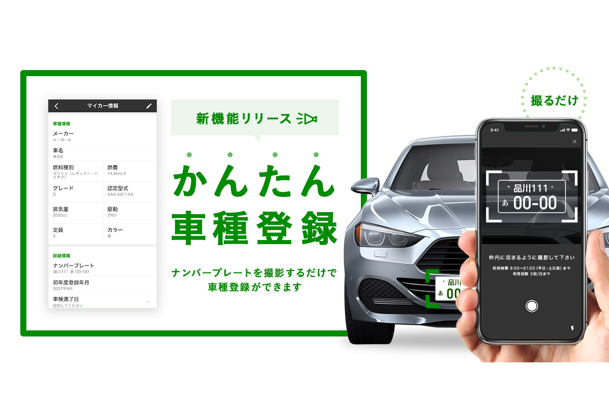 『NAVITIMEドライブサポーター』カメラでのナンバープレート読み込みに対応し、車種登録が簡単に!登録車種数も大幅に拡充