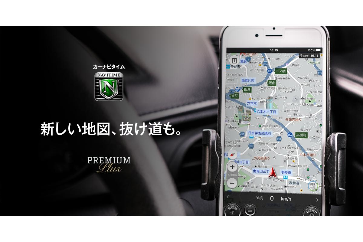 『カーナビタイム』、タクシードライバー向け機能を大幅に拡充
