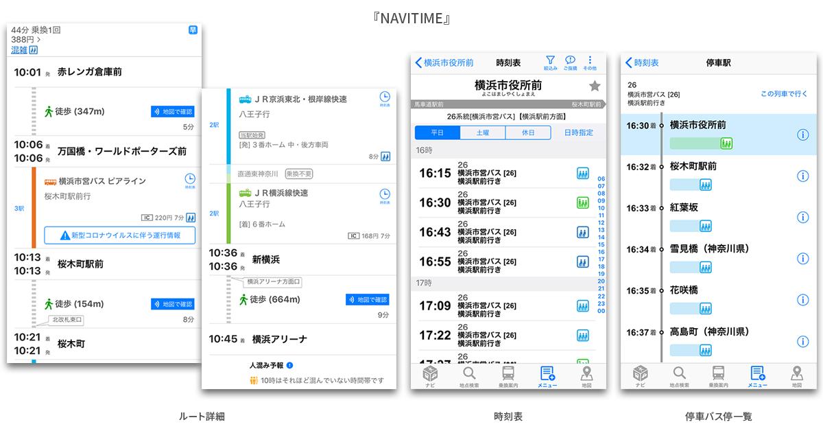 バス混雑予測_イメージ画像『NAVITIME』.png