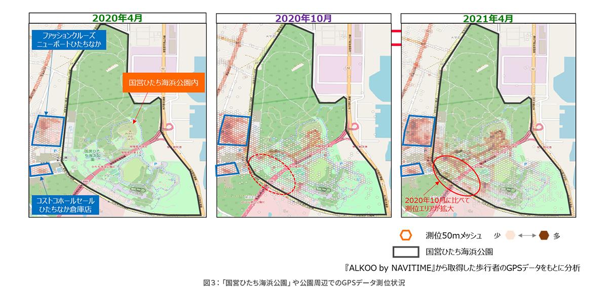 図 3:「国営ひたち海浜公園」や公園周辺でのGPSデータ測位状況.png