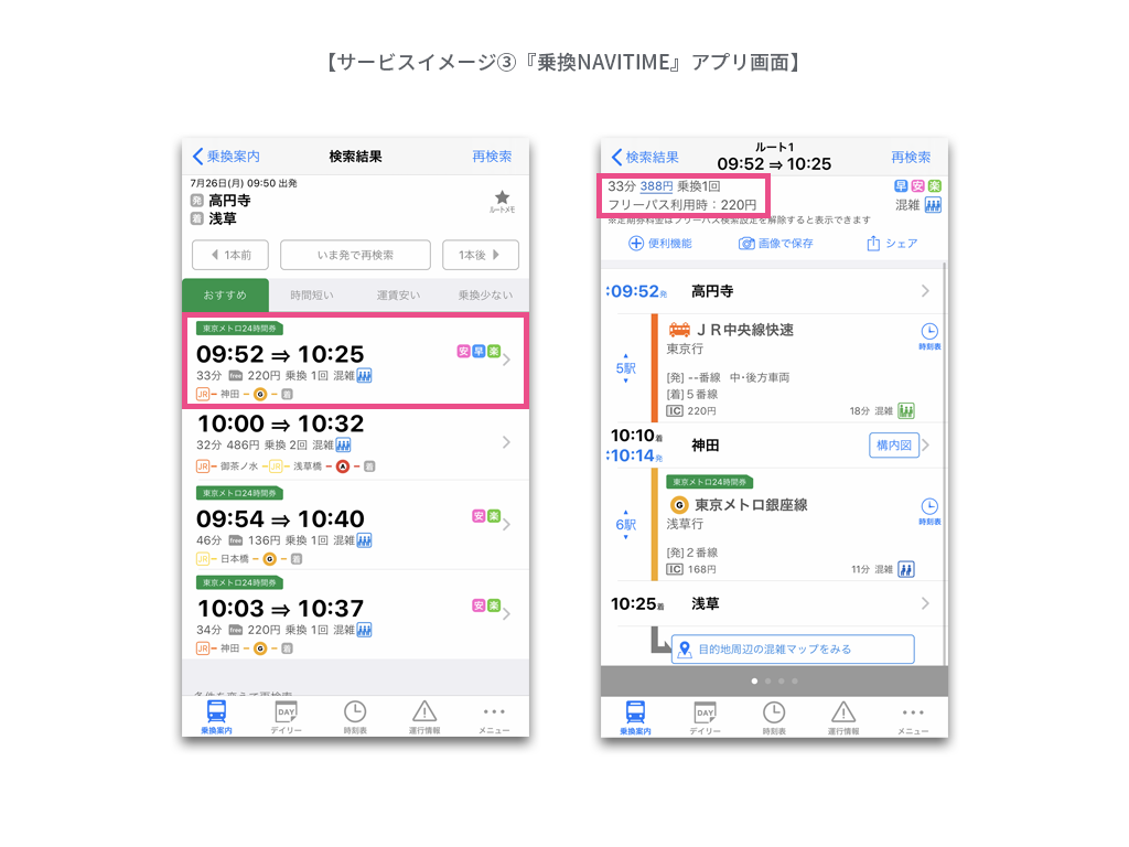 ③乗換NAVITIME_アプリ_画面.png