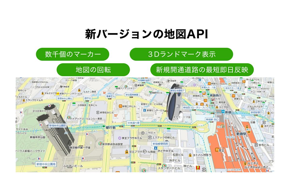 『NAVITIME API』、新バージョンの地図APIを提供開始
