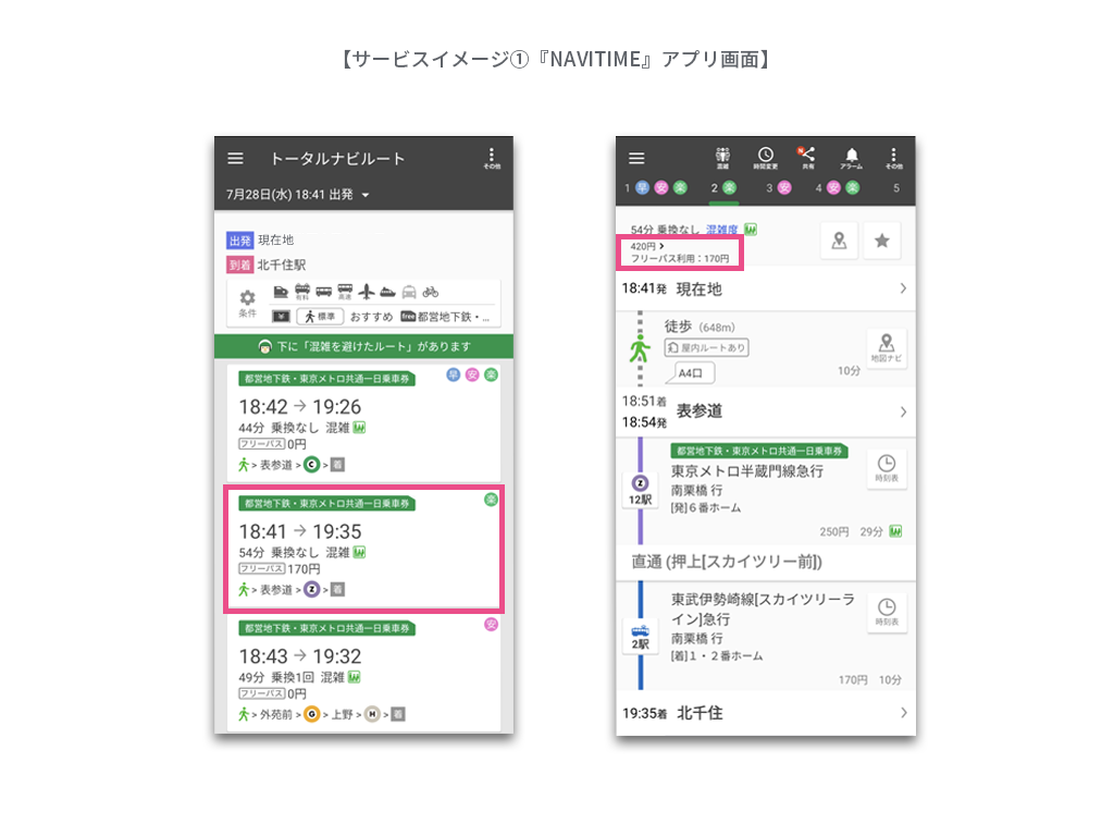 ①NAVITIME_アプリ_画面.png