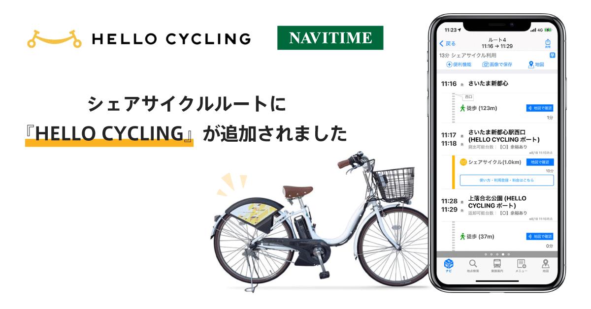 ハローサイクリングプレス.png