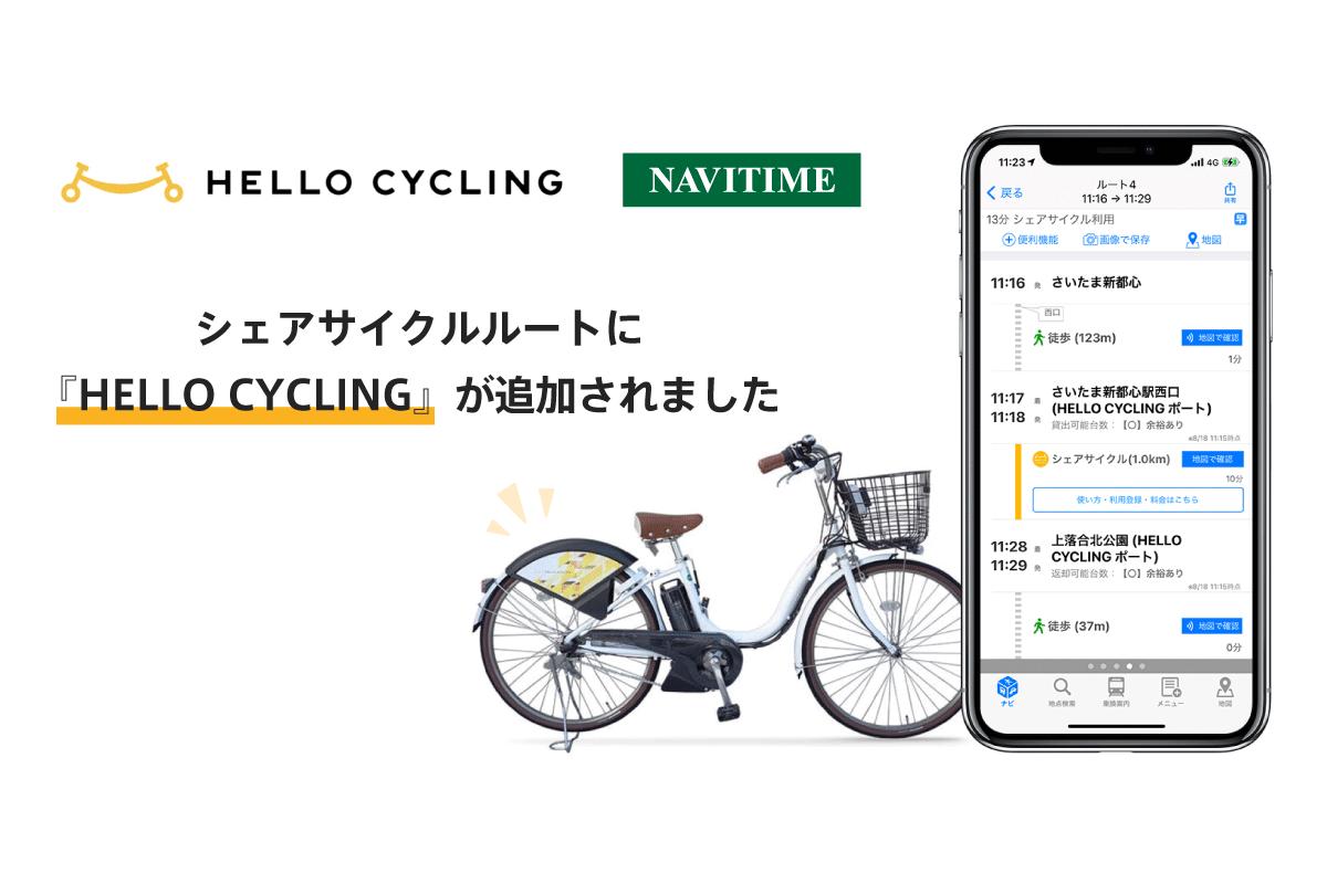 『HELLO CYCLING』と『NAVITIME』が連携開始