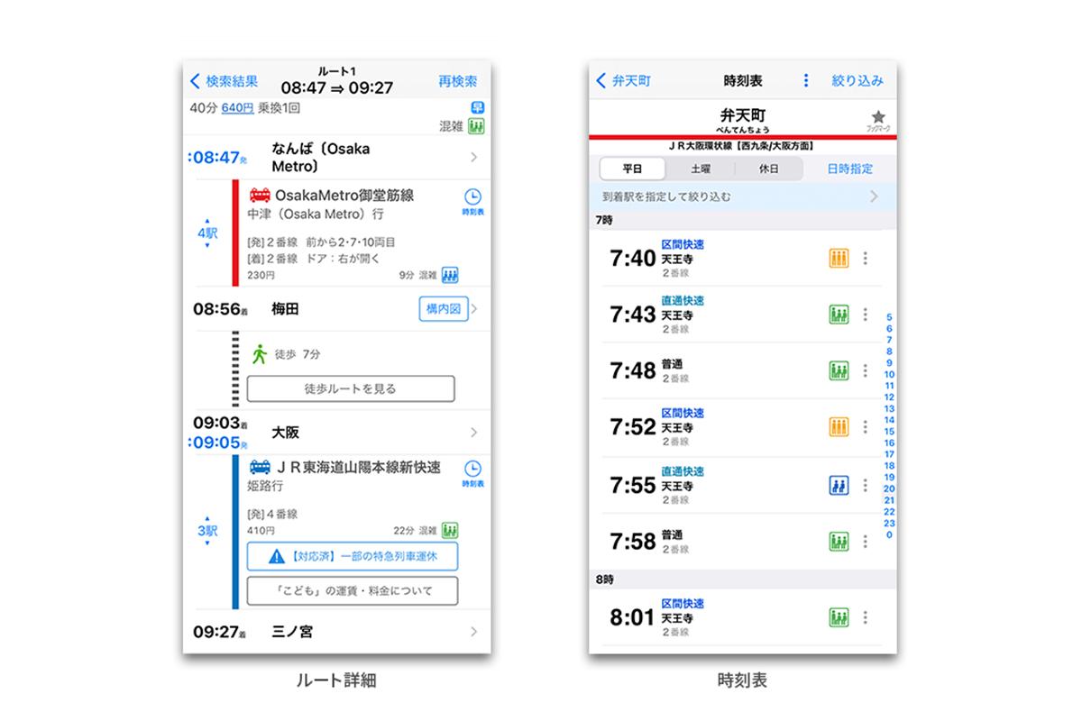 『NAVITIME』『乗換NAVITIME』『auナビウォーク』、JR西日本とOsaka Metroの電車混雑度表示に対応