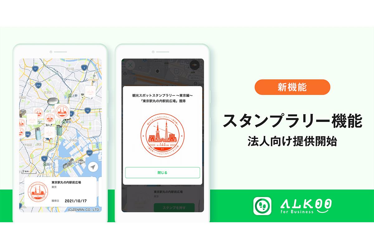 『ALKOO for Business イベントパッケージ』、「スタンプラリー」機能を提供開始し、スタンプラリーイベントのデジタル化をサポート