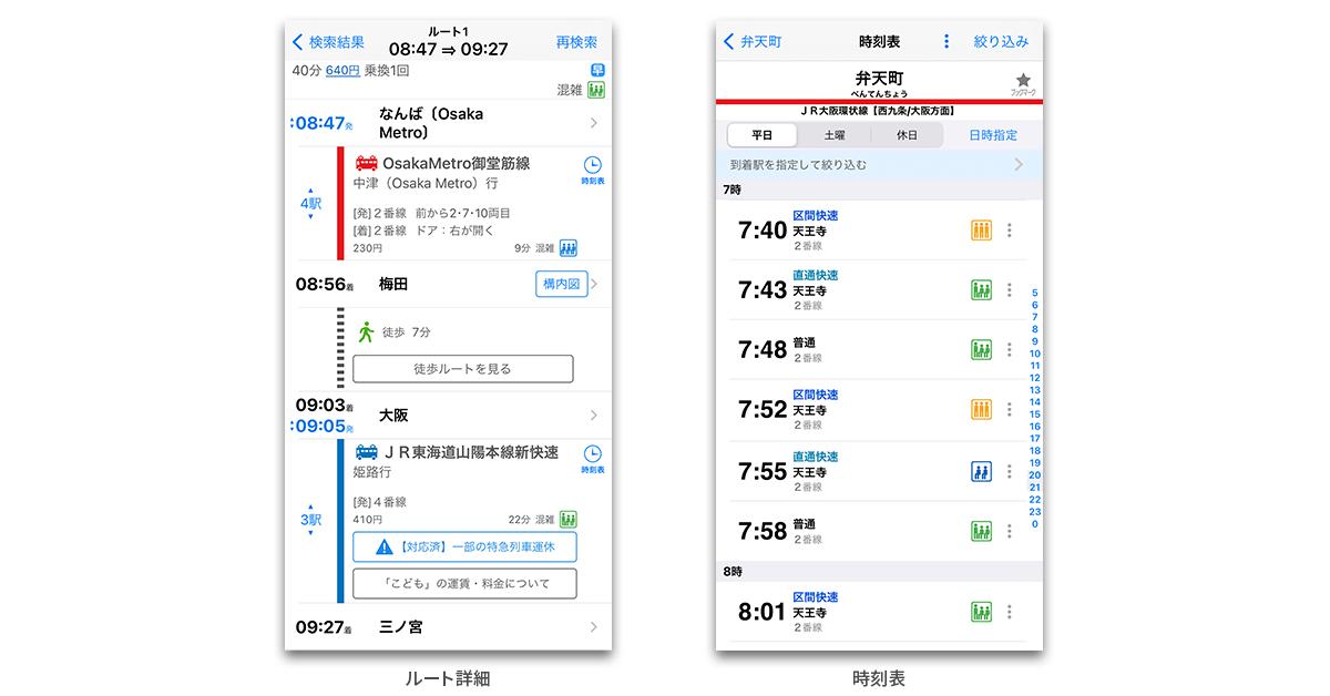 関西圏の電車混雑度表示対応_イメージ画像.png