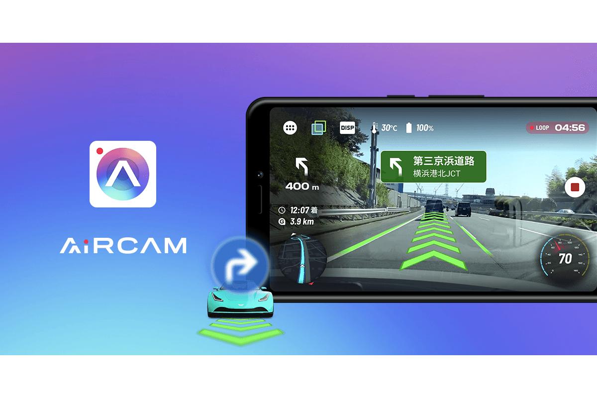 『AiRCAM』、 最適な走行車線までナビゲーションする「ARルート」提供開始
