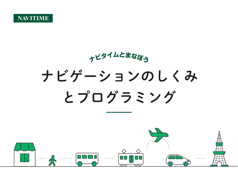 http://corporate.navitime.co.jp/topics/b2ba4f9b711a007f206384c63a884f9f9e58d633.png