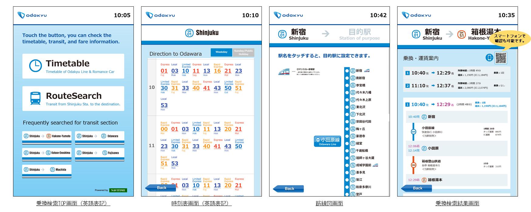 http://corporate.navitime.co.jp/topics/b8358aaa3ccfb5de4b7fa722ac6eeb45cb9797a5.png