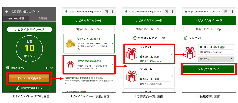 http://corporate.navitime.co.jp/topics/be18b5c00ef5493d6dbab086b6574a89ed32b6db.png