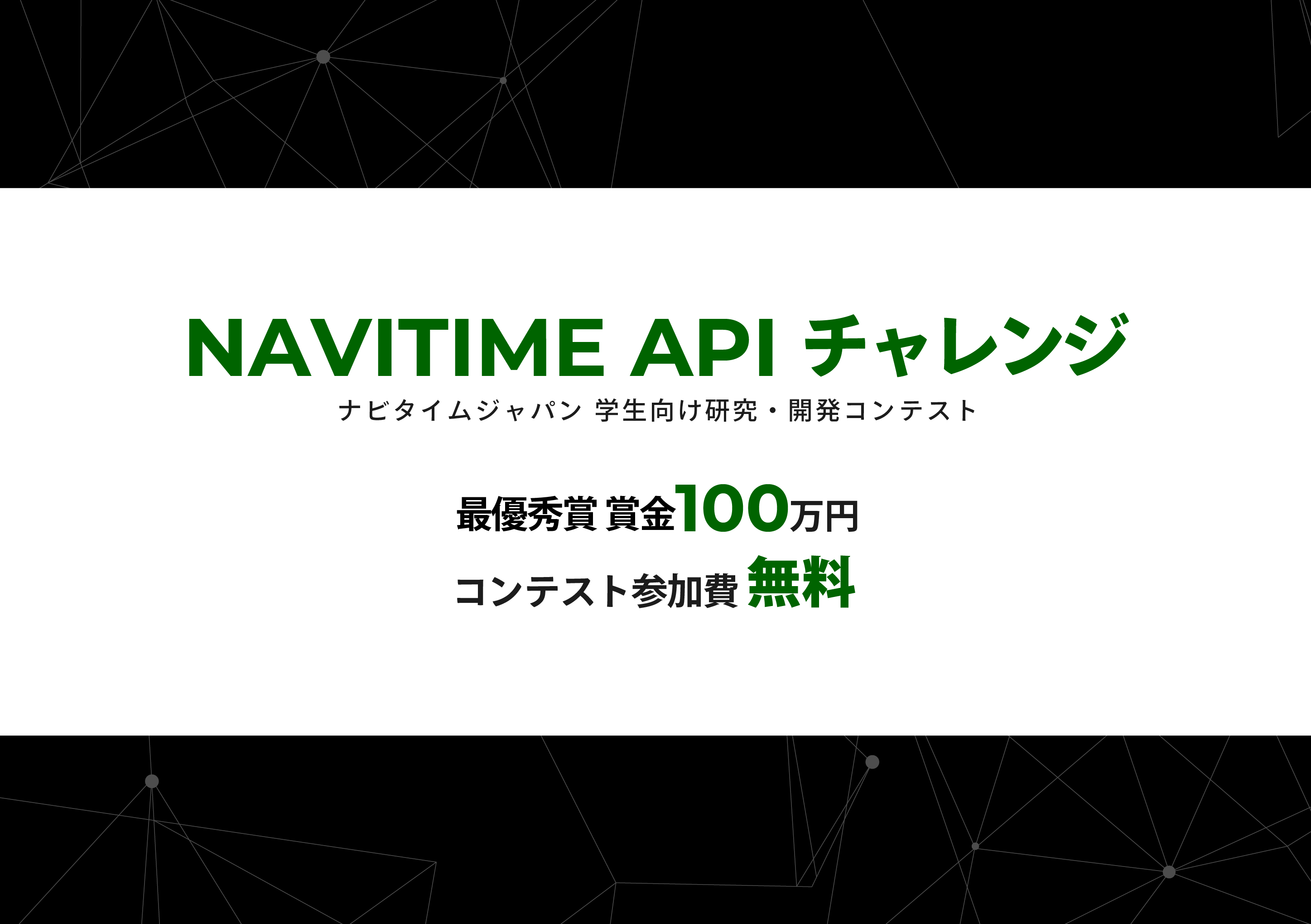 http://corporate.navitime.co.jp/topics/c3f06fb4511a9e02238947bc72ccd8bfdcb4b75f.png