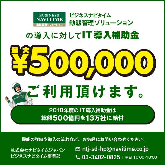 http://corporate.navitime.co.jp/topics/c6f8dab185290e30f3a44a755b4e58eb9f40bd14.png