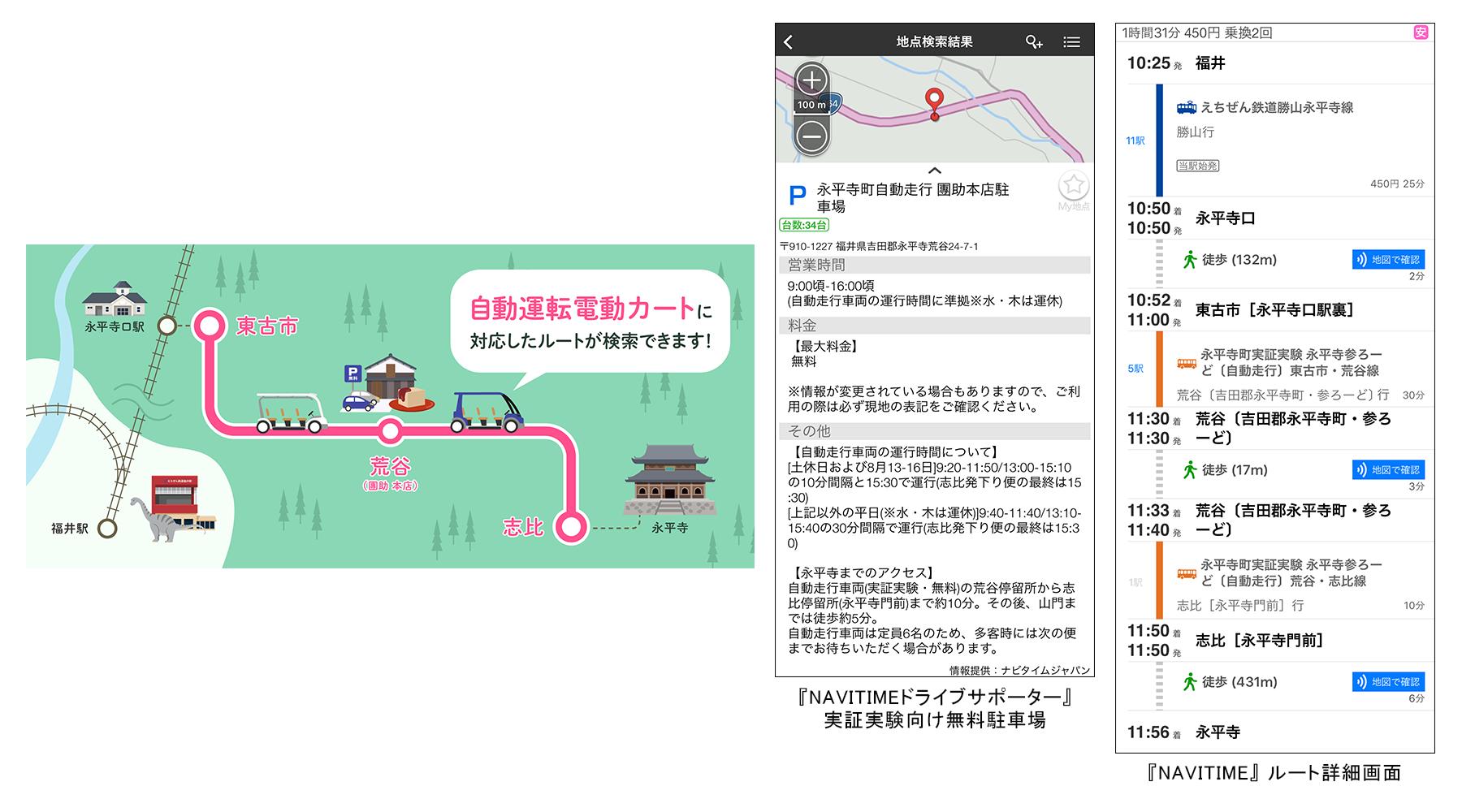 http://corporate.navitime.co.jp/topics/c9342c42c038771e5704ea653165f29979491895.png