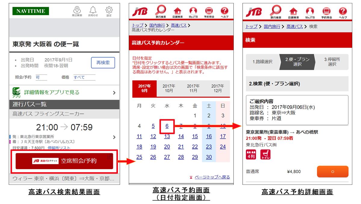 http://corporate.navitime.co.jp/topics/eadc96d9fd03d7834dfdb30a7acd8ffea834d848.png
