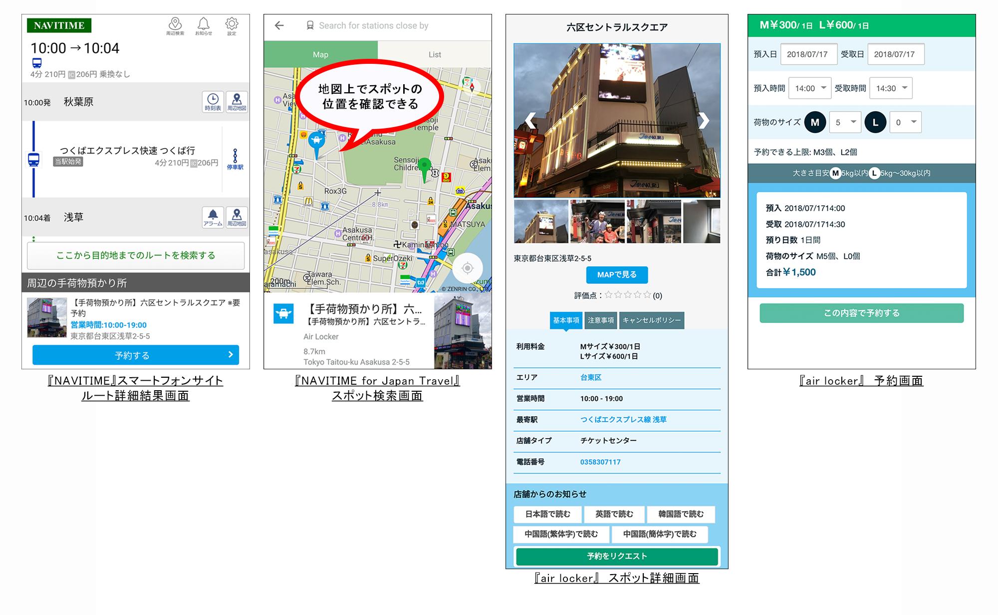 http://corporate.navitime.co.jp/topics/ee9e6b506e4128f8ef23454bf069238f739686e6.png