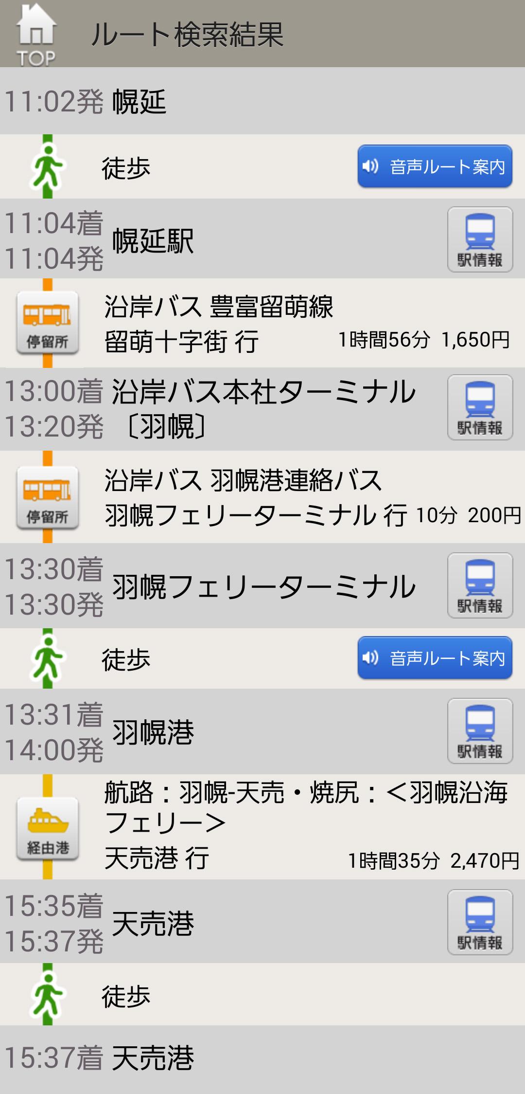 http://corporate.navitime.co.jp/topics/enganBUS%201.jpg