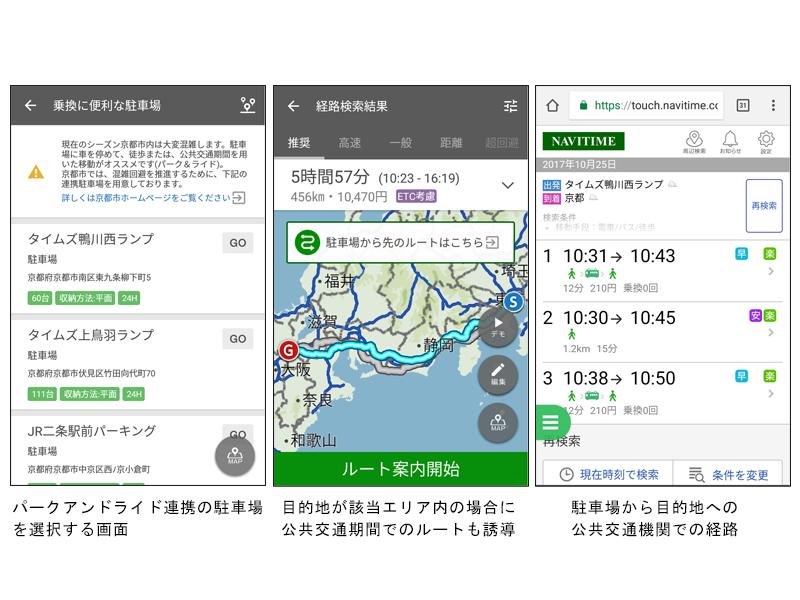 http://corporate.navitime.co.jp/topics/f00cf67723c39e4c5374f49c58e212b9f0d17e36.png