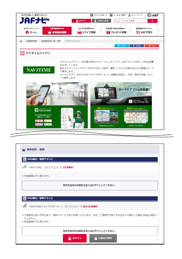 http://corporate.navitime.co.jp/topics/f5cf6a677cd53d9c6a00db571b7b84c2506b18e0.png