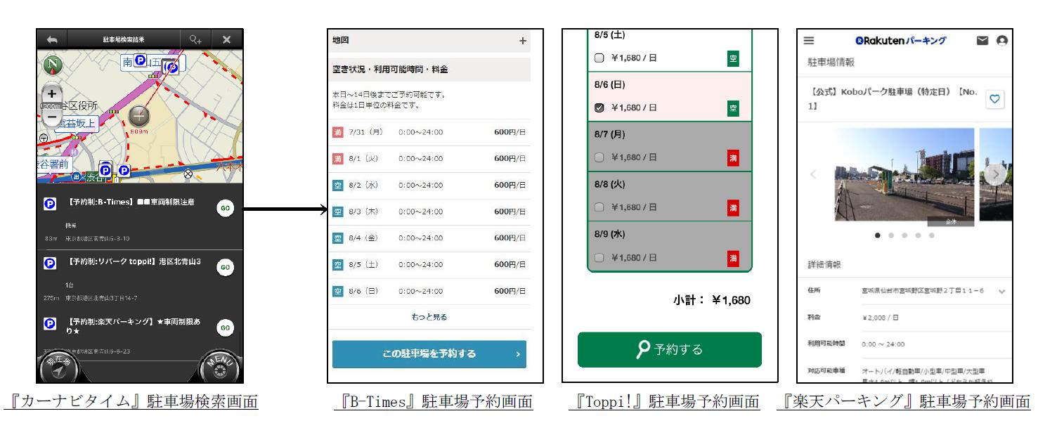 http://corporate.navitime.co.jp/topics/fa5c3c0fe7c5b50694cebe6751fa4e80bcd86625.png
