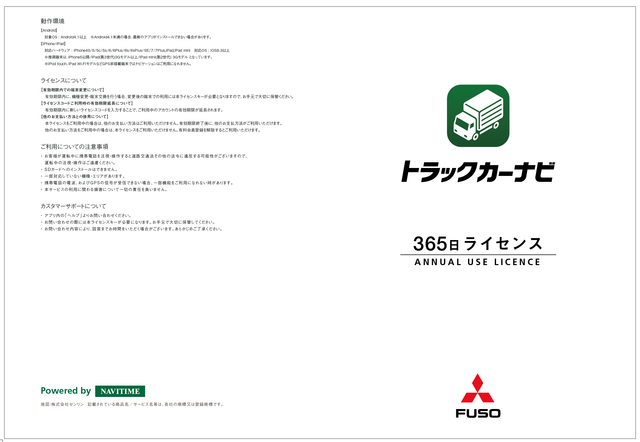 http://corporate.navitime.co.jp/topics/ffe7e4548c26a89e7080ef55d22a882ac897d1ae.png