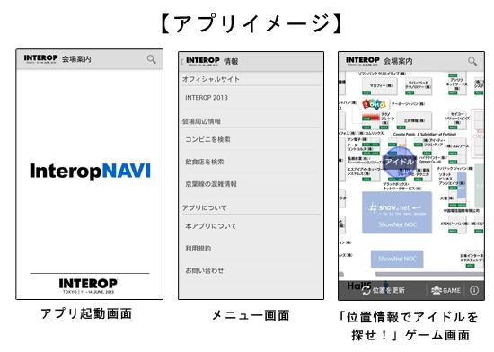 http://corporate.navitime.co.jp/topics/images/20130610_InteropNAVI.png