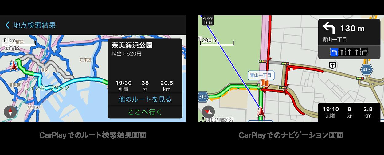 http://corporate.navitime.co.jp/topics/img_press_carplay_web1.png