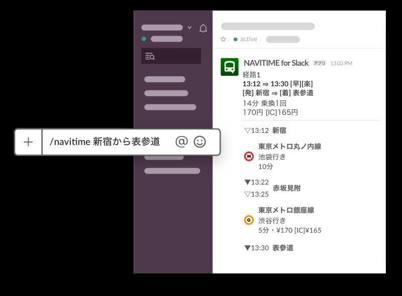 http://corporate.navitime.co.jp/topics/navitime-for-slack_scrnimg01.png
