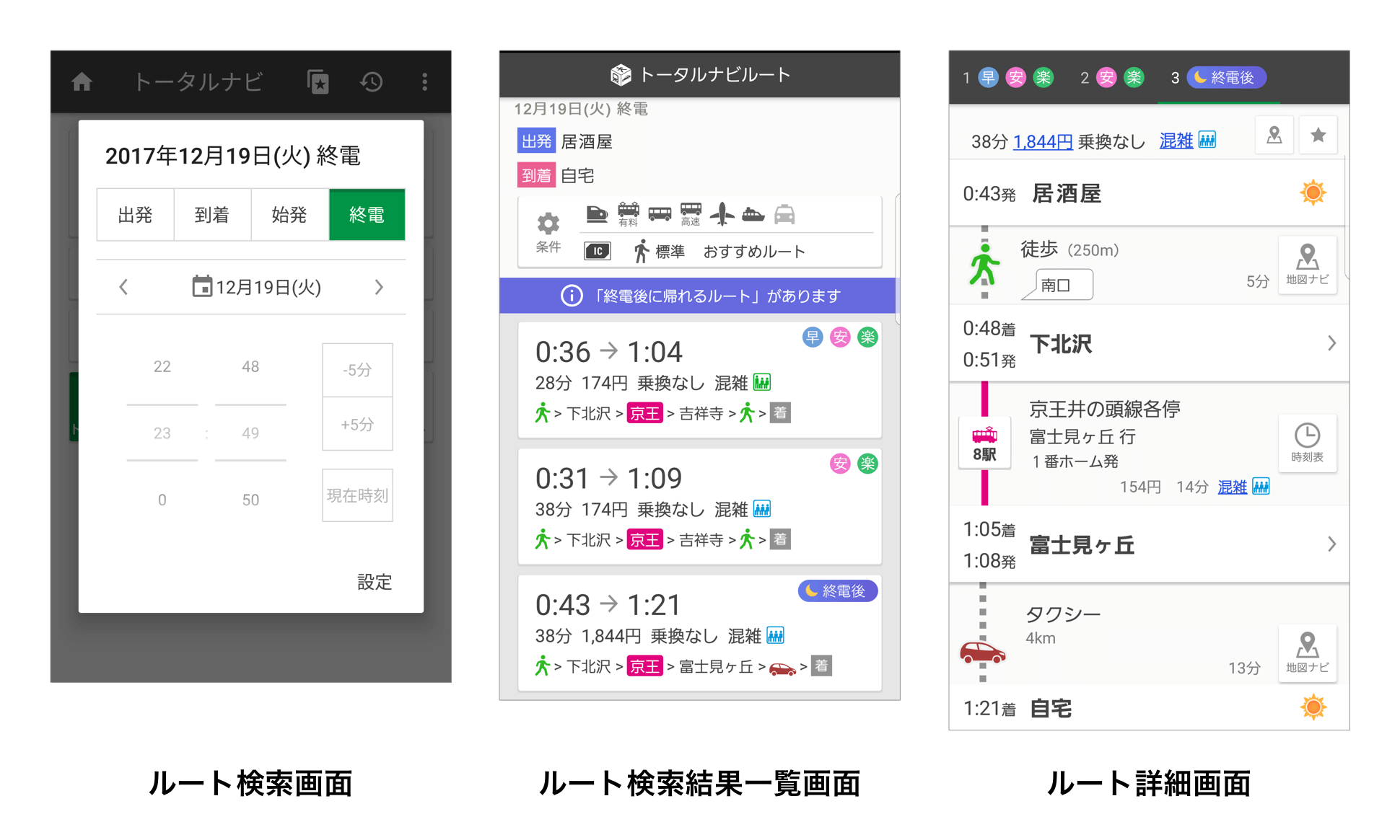 http://corporate.navitime.co.jp/topics/pr_20171219.png