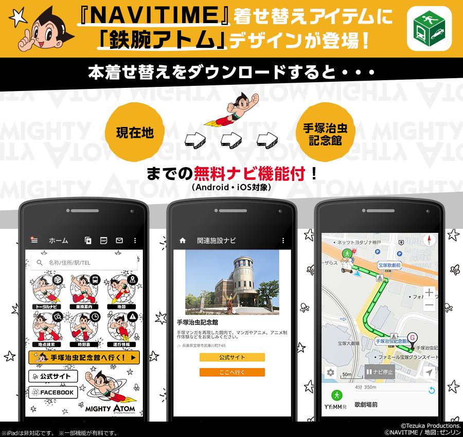 http://corporate.navitime.co.jp/topics/press_B_180620.png