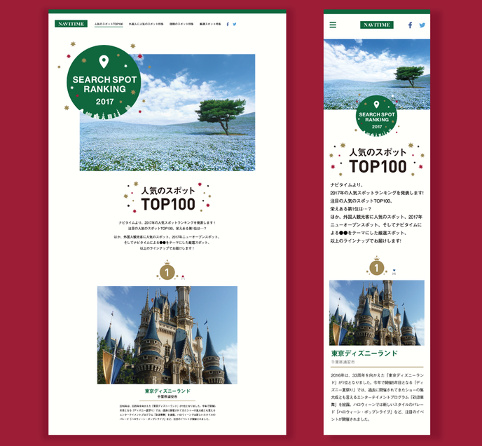 http://corporate.navitime.co.jp/topics/ranking_serviceimage_720.png